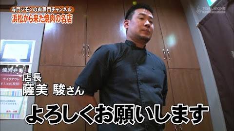 寺門ジモンの肉専門チャンネル #31 「大貫」-0220.jpg