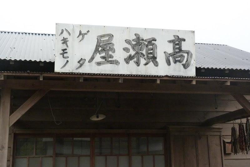 TAIWAN. Seediq Bale decor du film (qui est maintenant ferme) - P1110394.JPG