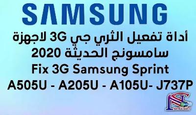 أداة تفعيل الثري جي لاجهـزة سامسونج سبرنت الحديثة Fix 3g Samsung  J737P / A102U / A205U / A505U