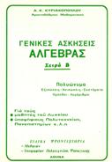 Γενικές Ασκήσεις Άλγεβρας (Σειρά Β')