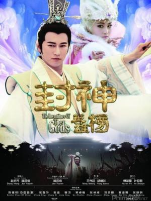 Anh Hùng Phong Thần Bảng 1 - The Investiture of the Gods (2014)