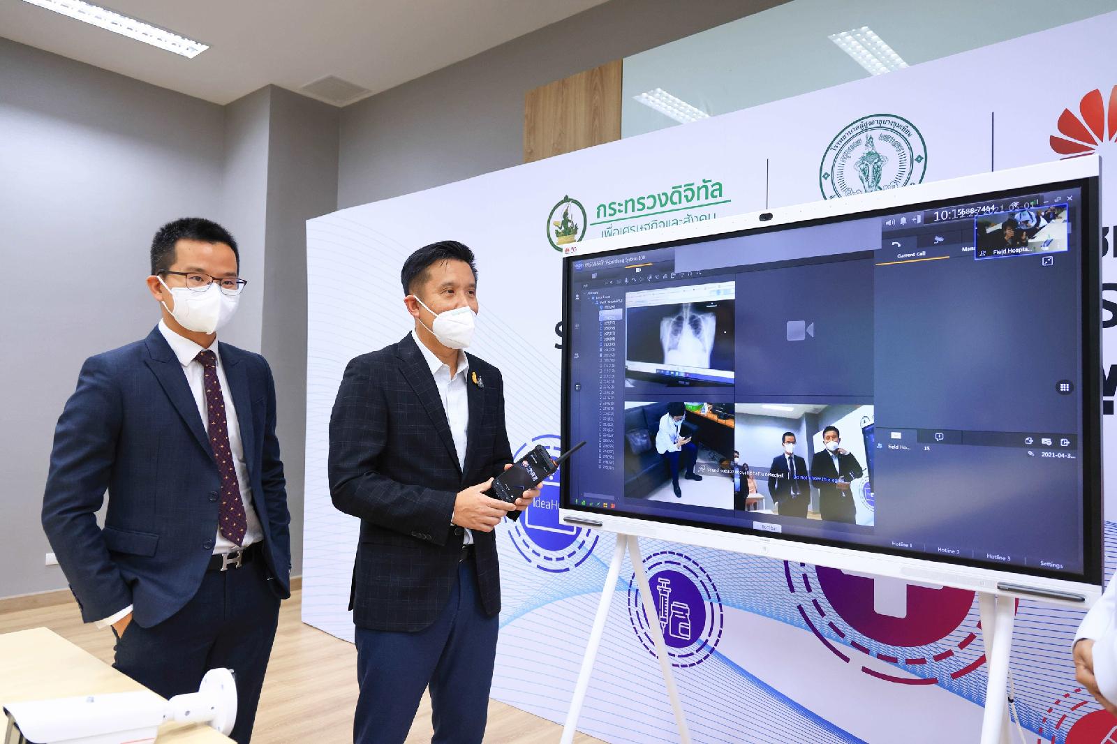 Huawei ยึดมั่นพันธกิจเติบโตไปพร้อมกับประเทศไทย พร้อมช่วยประเทศก้าวผ่านความท้าทายจากโควิด-19 ด้วยเทคโนโลยีเพื่อการแพทย์