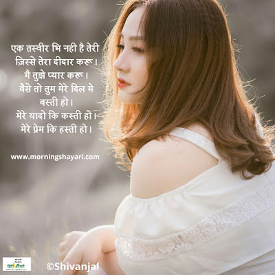 miss you shayari image miss you images in hindi miss u shayari image i miss you shayari images miss u images in hindi i miss you image shayari miss you shayari pic i miss you shayari photo