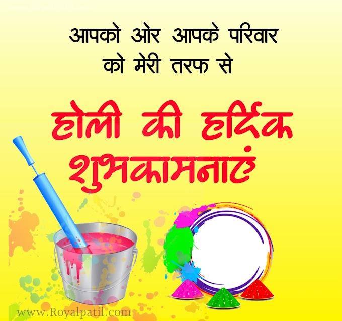 happy holi wishes in hindi | holi messages in hindi | होली की शुभकामनाएं