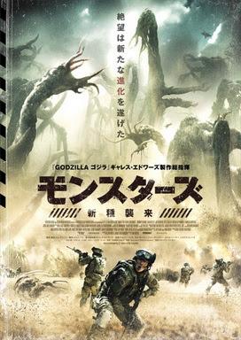 [MOVIES] モンスターズ/新種襲来 / MONSTERS: DARK CONTINENT (2014)