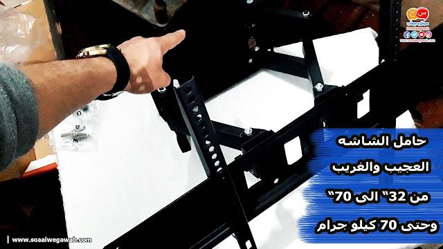 حامل شاشه متحرك عجيب لكل الشاشات العاديه والسمارت بداية من مقاس 32 الى 70 بوصه وحتى وزن 70 كيلو