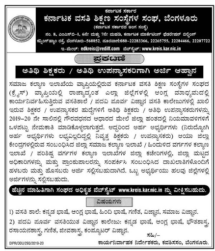 Appointment of District Level on the basis of the honorary honor of guest teachers / guest lecturers for 2019-20