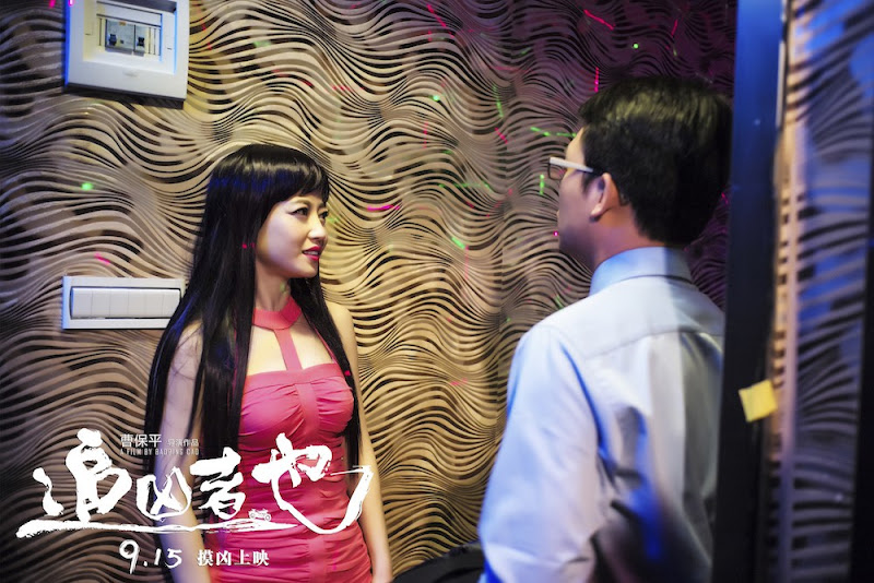 Cock and Bull China Movie