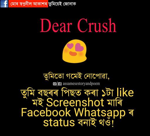 Assamese romantic quotes