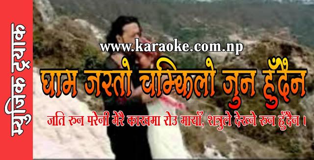 Karaoke of Gham Jasto Chamkilo Juna Hudaina by Purushotam Neupane and Bima Kumari Dura