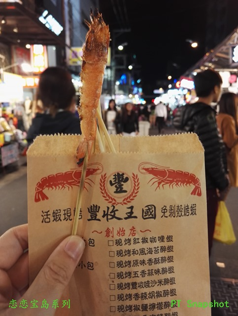 丰收王国免剥壳烤虾