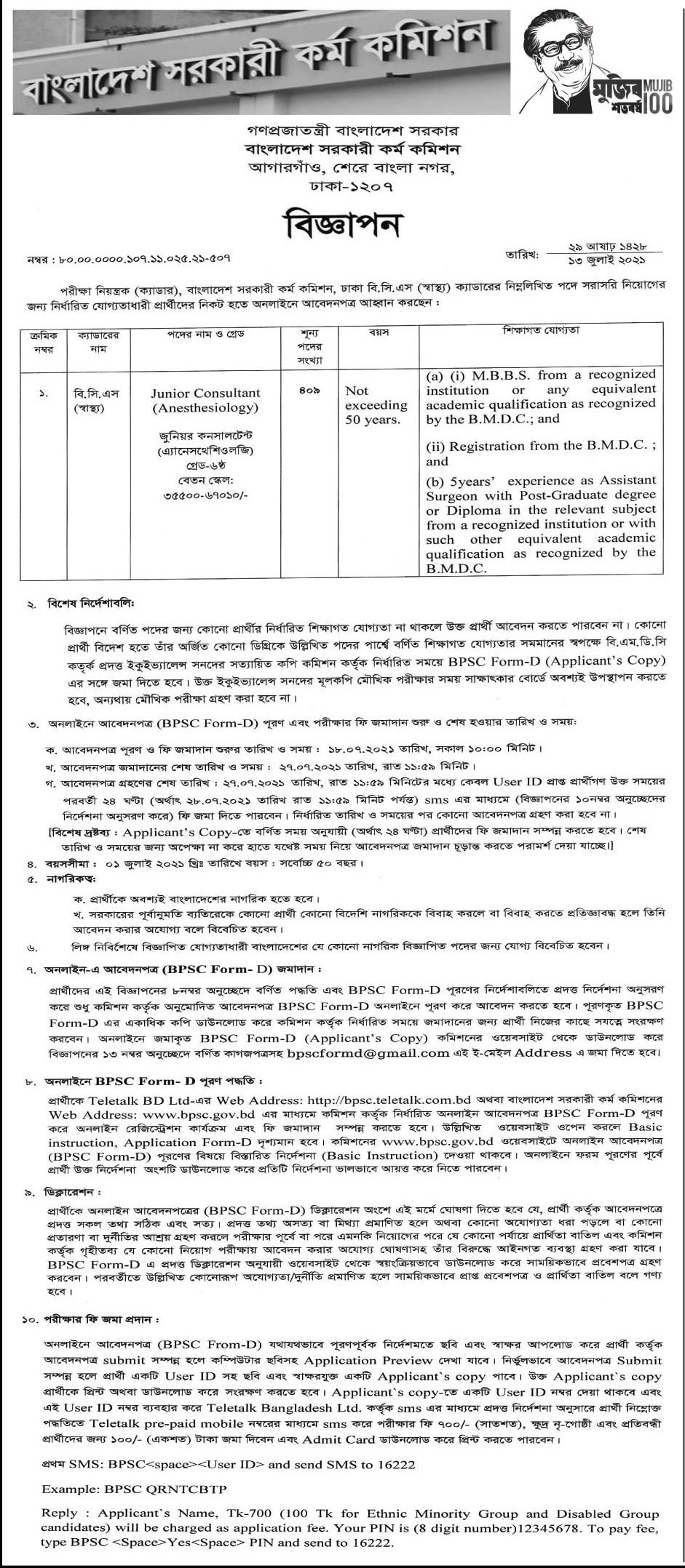 বাংলাদেশ সরকারী কর্ম কমিশন নিয়োগ বিজ্ঞপ্তি ২০২১ - Bangladesh Public Service Commission Job Circular 2021 - বিসিএস স্বাস্থ্য ক্যাডার সার্কুলার ২০২১