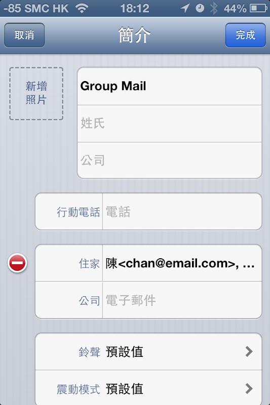 新增一筆包括群組地址的「聯絡資訊」