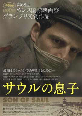 [MOVIES] サウルの息子 / SAUL FIA/SON OF SAUL (2015)