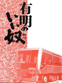 Ariake no Ii Yatsu