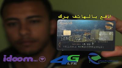 دفع اشتراك الانترنت idoom . adsl . 4G من الهاتف فقط