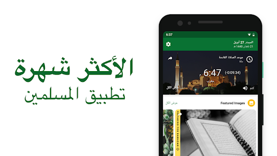 Muslim Pro مسلم برو – رمضان 6