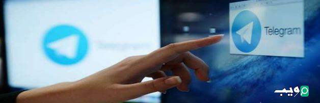 ابرز تحديثات تليجرام الجديدة تعرف عليها 2021