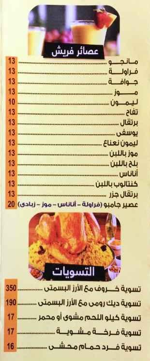 منيو كبابجي الشيخ 6