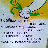 Экологический плакат фото Я сорвал цветок - и он увял Я поймал мотылька - и он умер. И тогда я понял, что прикоснуться к крастое можно только сердцем
