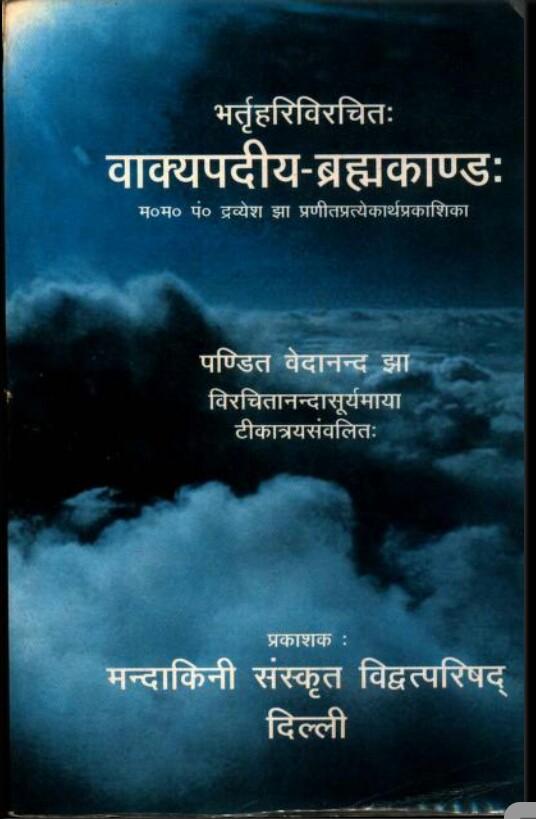 Vakyapadeeya Brahmakandah (वाक्यपदीय ब्रह्मकाण्डः)