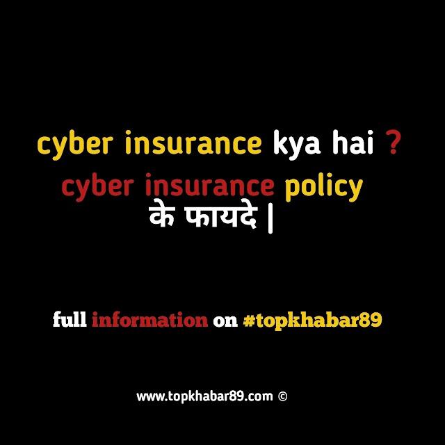 cyber insurance policy क्या है? cyber insurance policy के फायदे in Hindi  
