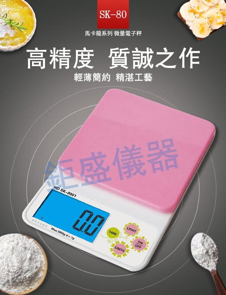 SK-80 廚房秤 料理秤