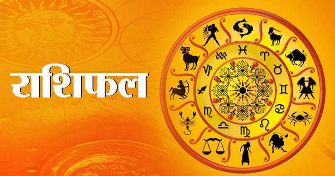 राशिफल 14 जनवरी: मकर संक्रांति आज, जानें किन राशियों पर रहेगी सूर्य देव की कृपा ।