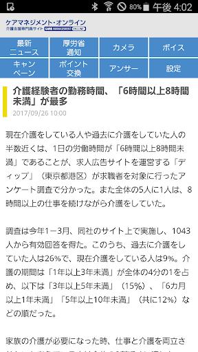 u30b1u30a2u30deu30cdu30b8u30e1u30f3u30c8u30fbu30aau30f3u30e9u30a4u30f3uff5eu30b1u30a2u30deu30cdu30b8u30e3u30fcu306eu305fu3081u306eu696du52d9u652fu63f4u30a2u30d7u30eauff5e 2.0.0 Windows u7528 2