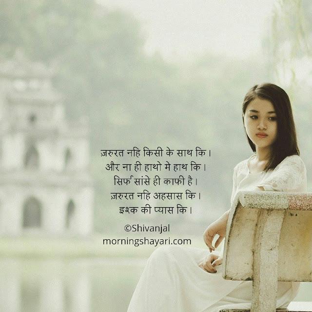 ishq, broken heart shayari, hindi shayari, sad girl image
