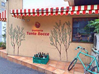トラットリア タンタボッカ(trattoria Tanta Bocca)