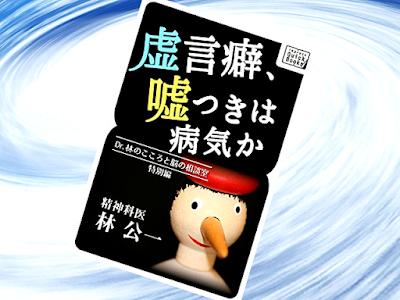 『虚言癖、嘘つきは病気か』小保方晴子氏はいったい何だったのか
