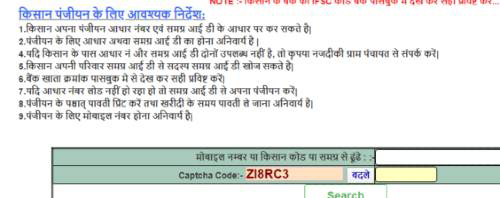 mpeuparjan.nic.in Portal Kisan Registration