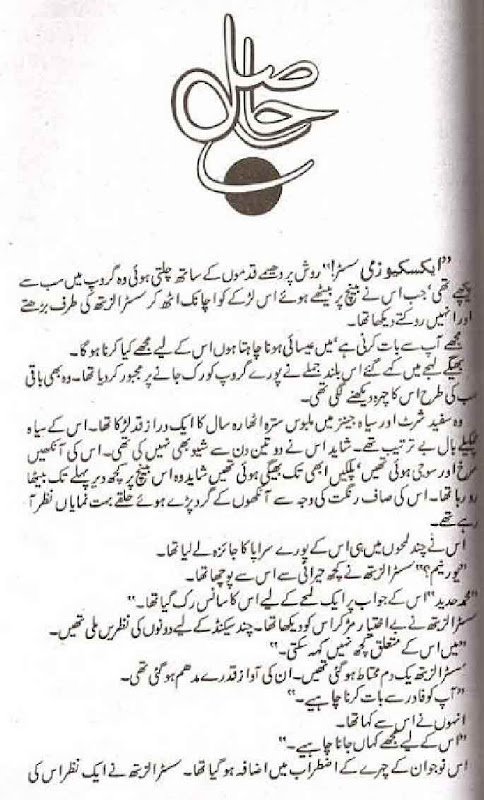 Hasil Complete Novel By Umera Ahmed