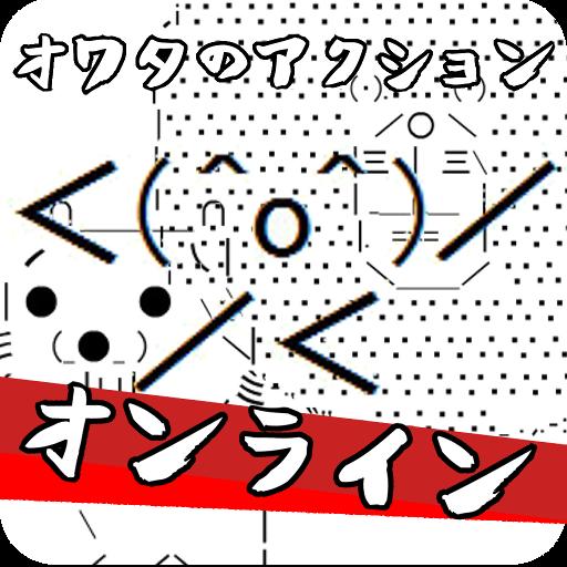 動作App|オワタのアクションオンライン LOGO-3C達人阿輝的APP
