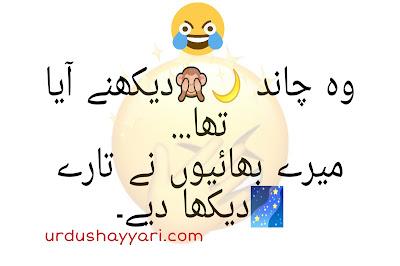 Funny Urdu Poetry