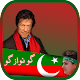 Download PTI Photo Frame For PC Windows and Mac