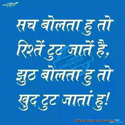 hindi quote image for whatsapp