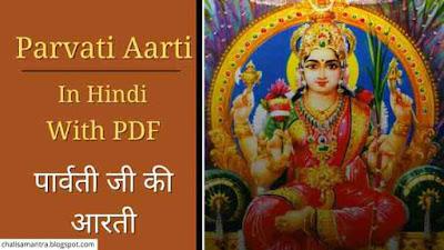 Parvati Aarti in Hindi Lyrics WIith PDF