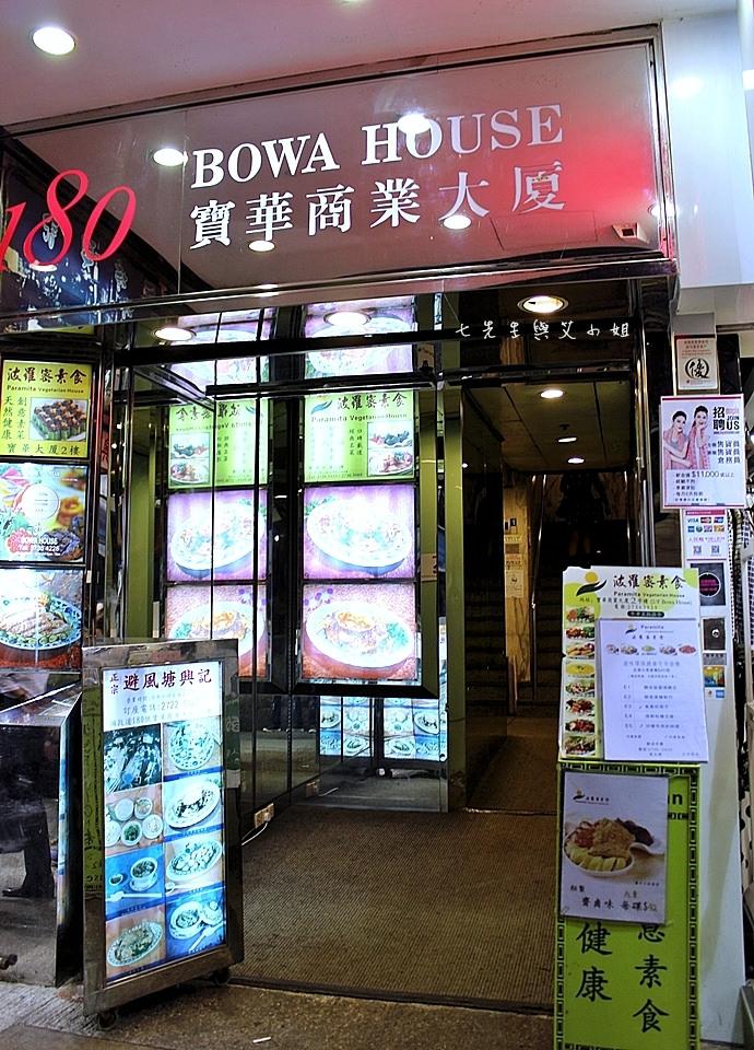 2 香港必吃美食 避風塘興記