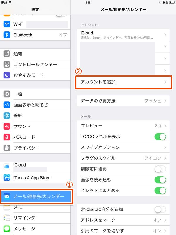 ios_icloud_contact02