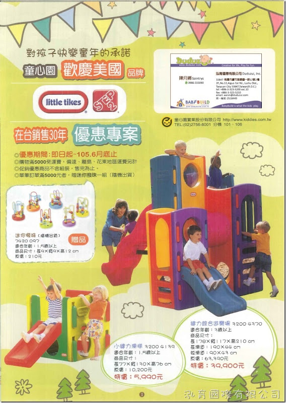 童心園歡慶美國品牌little tikes、STEP2在台銷售30年優惠專案