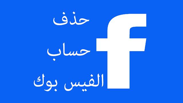 طريقة إزالة حساب الفيسبوك