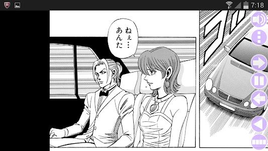 音音コミック版「RUNNING CHASER」体験版 screenshot 4