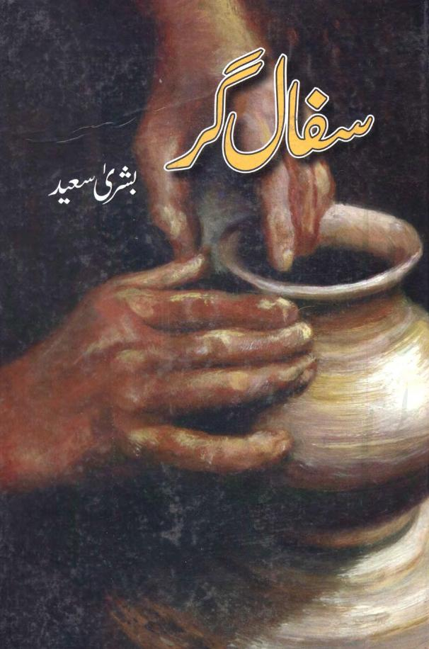 Safal Gar Complete Novel By Bushra Saeed