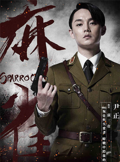 Sparrow China Drama