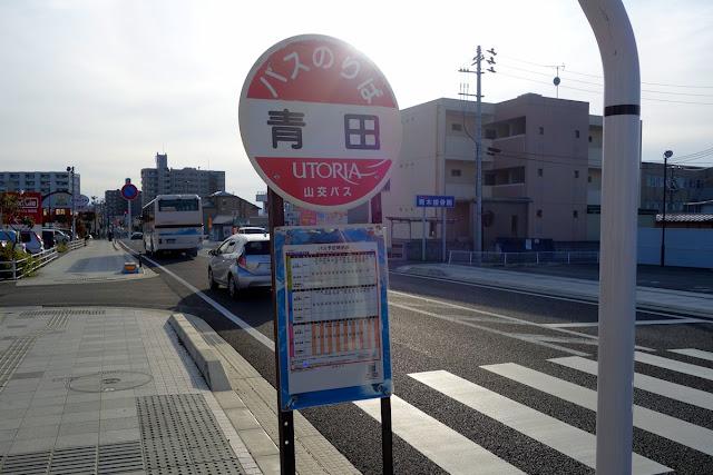 青田バス停