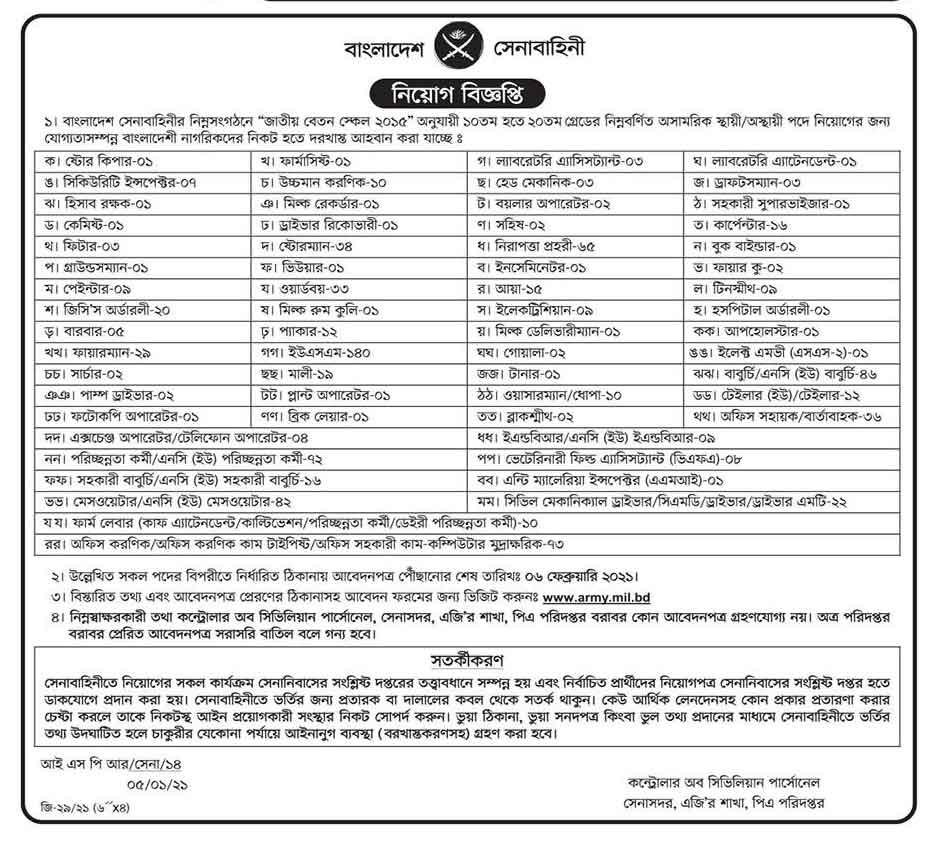 বাংলাদেশ সেনাবাহিনী বেসামরিক নিয়োগ বিজ্ঞপ্তি ২০২১ -  Bangladesh Army Civilian Job Circular 2021