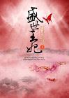 ผลาญ เล่ม 1-5 (จบ) (นิยายจีนแปล) – เชียนซานฉาเค่อ / hongsamut.com