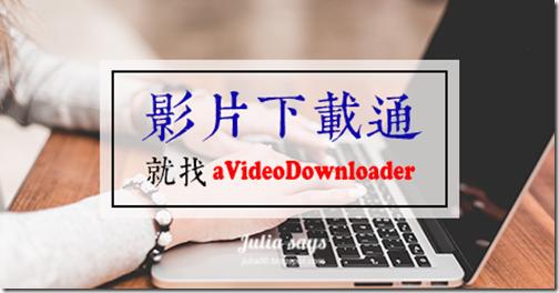 aVideoDownloader01